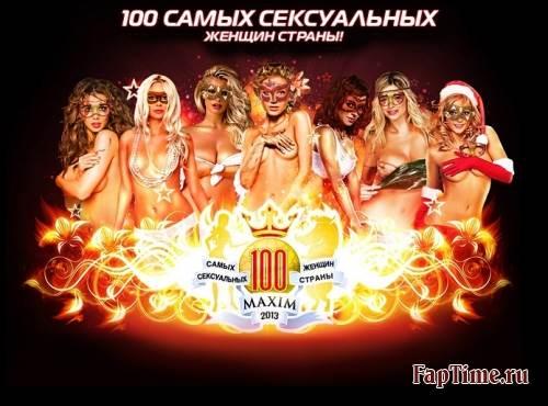 """100 самых сексуальных женщин страны по версии """"Maxim"""" 2013"""