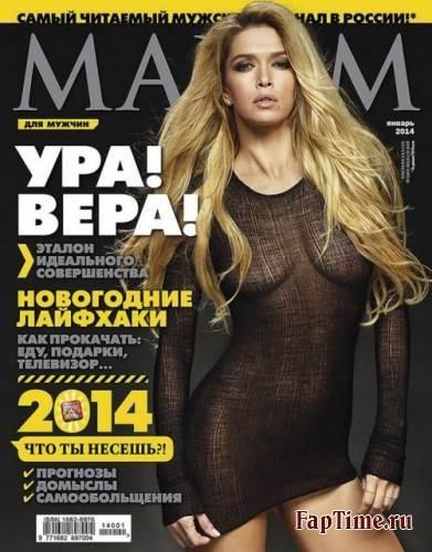 Вера Брежнева,для журнала Maxim. январь 2014