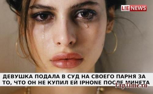 Сосала за Iphone